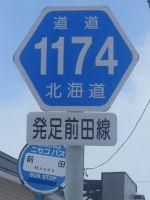 道道1176号看板