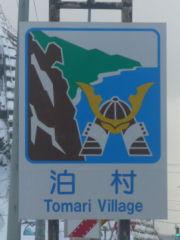 泊村カントリーサイン