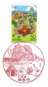 アジア太平洋地域ジャンボリー切手/神恵内局風景印