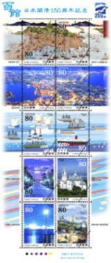 日本開港150周年記念切手・函館版
