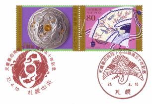 天皇皇后両陛下御成婚満五十周年記念切手&特印