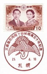 天皇皇后両陛下御成婚満五十周年記念特印