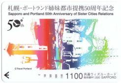 共通ウィズユーカード・札幌・ポートランド姉妹都市提携50周年記念