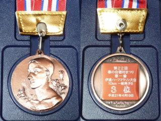 伊達ハーフマラソン入賞メダル