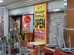 開店準備中のミスド・エスタ札幌ショップ