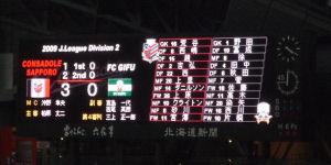 サッカーJ2札幌−岐阜戦・スコア表示