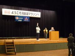 洞爺湖マラソン選手宣誓