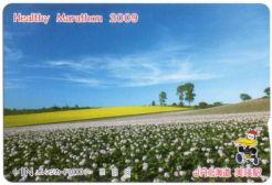オレンジカード・ヘルシーマラソン2009
