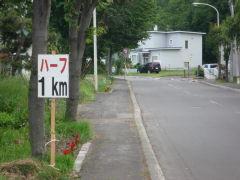 北広島ハーフ・1km地点