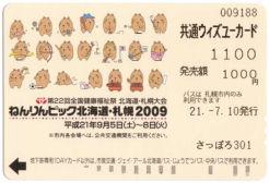 共通ウィズユーカード・ねんりんピック2009