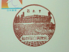 仙台国立病院前局風景印/Kスタ宮城