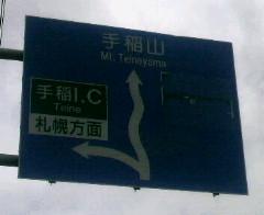 手稲山方向道路案内看板