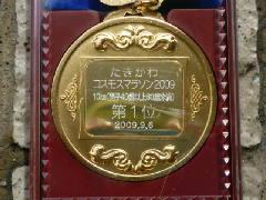 たきかわコスモスマラソン1位メダル
