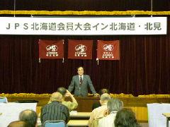JPS北海道会員大会in北見開催風景