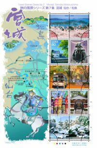 「旅の風景シリーズ第7集」切手