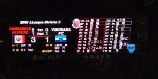 札幌-横浜FCスコア表示