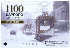 共通ウィズユーカード・札幌市電ササラ電車