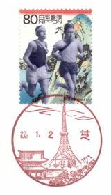 箱根駅伝切手/風景印・芝局