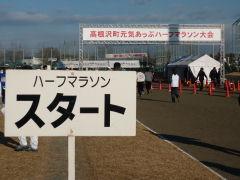 高根沢町元気あっぷハーフマラソン大会スタート・ゴール地点