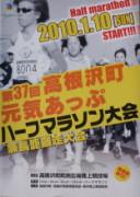 高根沢町元気アップハーフマラソンプログラム