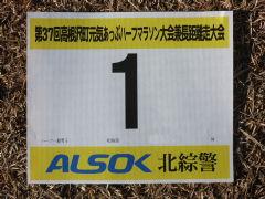 高根沢町元気アップハーフマラソンナンバーカード