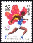 「第44回国民体育大会」切手