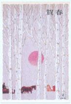絵入り年賀葉書「白樺の朝」