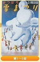 第1回さっぽろ雪まつりポスター