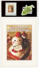 「第61回さっぽろ雪まつり」切手付きポストカード1