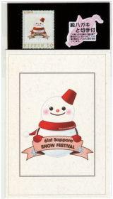 「第61回さっぽろ雪まつり」切手付きポストカード2