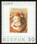 第61回さっぽろ雪まつりフレーム切手50円1
