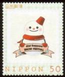 第61回さっぽろ雪まつりフレーム切手50円2