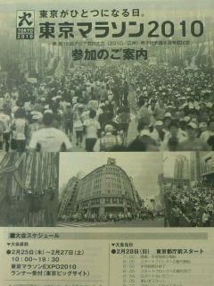 東京マラソン2010参加案内