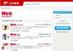 Webゆうびんサイト画面