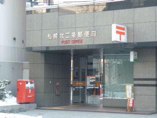 札幌北二条局局舎写真