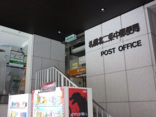 札幌局北二条中局舎写真