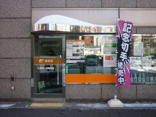 札幌南二条局局舎写真