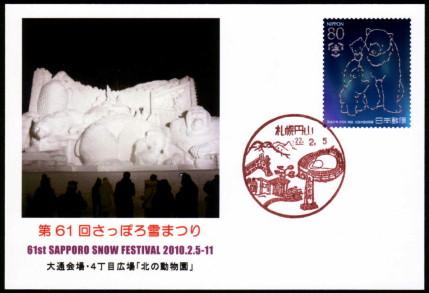 第61回さっぽろ雪まつり・札幌円山局風景印押カバー