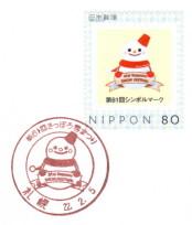第61回さっぽろ雪まつりフレーム切手&小型印