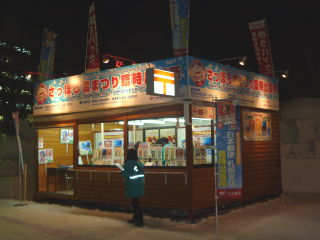 札幌支店・雪まつり臨時出張所