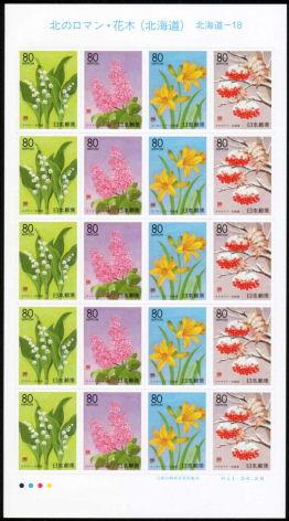 シール式「北のロマン・花木」ふるさと切手