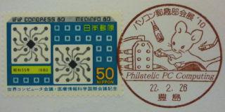 「パソコン郵趣部会展'10」小型印