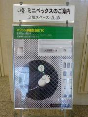 「パソコン郵趣部会展'10」告知ポスター