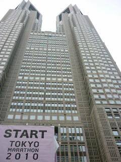 東京マラソン2010スタート地点・東京都庁前