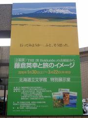 北海道立文学館企画展「藤倉英幸と旅のイメージ」