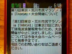 「東京・荒川市民マラソン」中止お知らせサイト