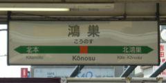 駅名標・JR鴻巣駅