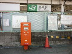 JR鴻巣駅前郵便ポスト