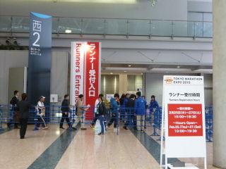 東京マラソン2010受付入口風景