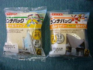 ヤマザキランチパック・東京マラソン2010記念パッケージ
